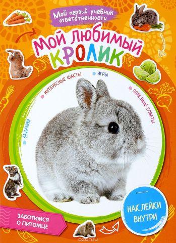 Мой любимый кролик (+ наклейки)
