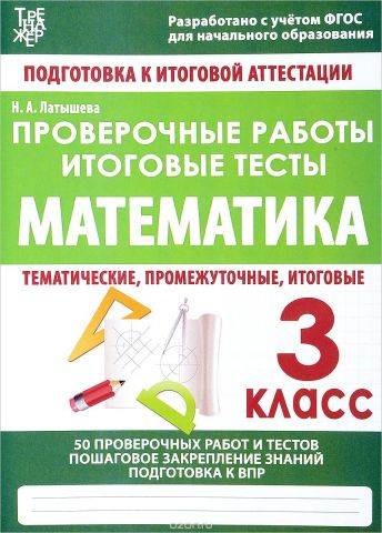 Математика. 3 класс. Проверочные работы. Итоговые тесты