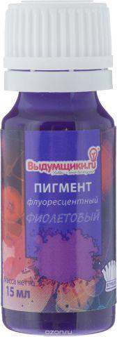 """Пигмент флуоресцентный """"Выдумщики"""", цвет: фиолетовый, 15 мл"""