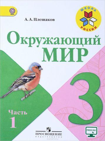 Окружающий мир. 3 класс. Учебник. В 2 частях. Часть 1