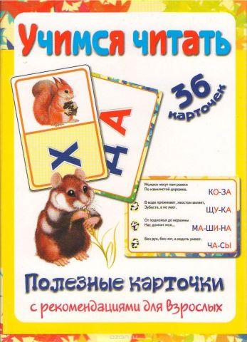Адонис Обучающая игра Полезные карточки Учимся читать