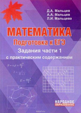 Математика. Подготовка к ЕГЭ-2018. Задания части 1 с практическим содержанием