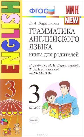 Грамматика английского языка. 3 класс. Книга для родителей. К учебнику И. Н. Верещагиной, Т. А. Притыкиной