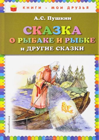 Сказка о рыбаке и рыбке и другие сказки (иллюстрации А. Власовой)