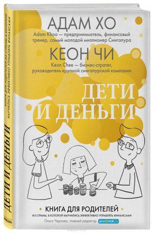 Дети и деньги. Книга для родителей