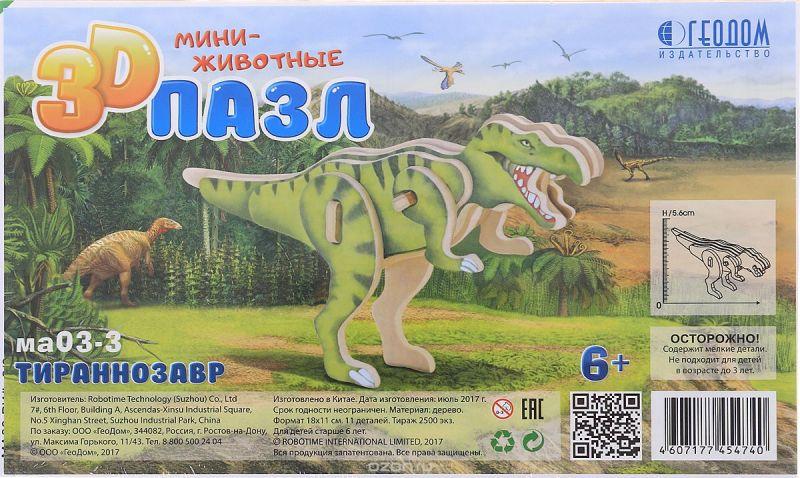 Тираннозавр. Мини-животные (3D пазл)