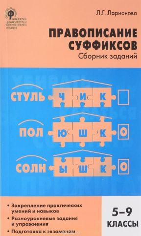 Русский язык. 5-9 класс. Правописание суффиксов. Сборник заданий