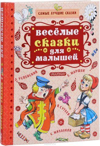 Весёлые сказки для малышей