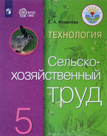 Технология. Сельскохозяйственный труд. 5 класс. Учебник