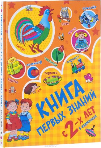 Книга первых знаний