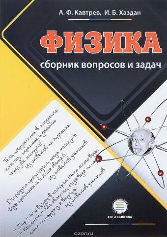 Физика. Сборник вопросов и задач. 9-11 классы. Пособие для учащихся