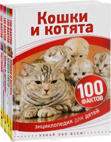 Энциклопедии для девочек (комплект из 4 книг)