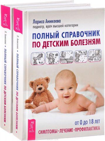 Полный справочник по детским болезням. От 0 до 18 лет. Симптомы, лечение, профилактика (комплект из 2 книг)