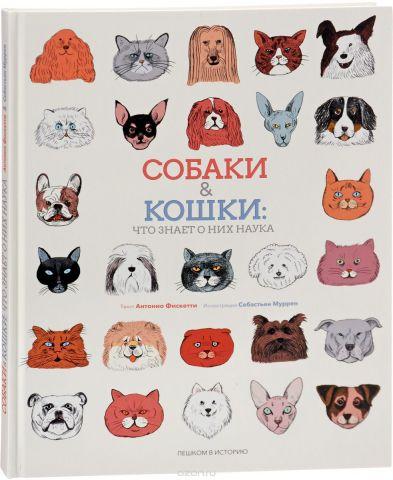 Собаки и кошки. Что знает о них наука
