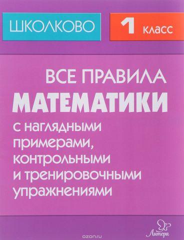 Математика. 1 класс. Все правила с наглядными примерами, контрольными и тренировочными упражнениями