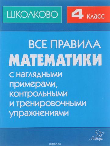 Математика. 4 класс. Все правила с наглядными примерами, контрольными и тренировочными упражнениями