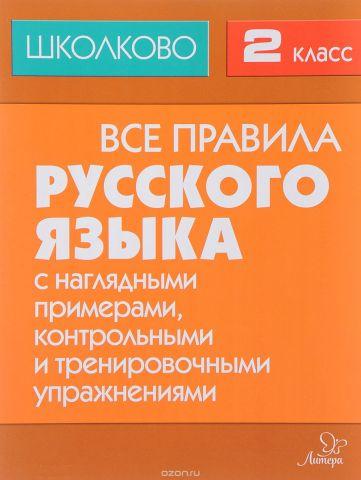 Русский язык. 2 класс. Все правила с наглядными примерами, контрольными и тренировочными упражнениями