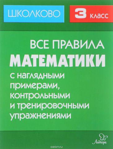 Математика. 3 класс. Все правила с наглядными примерами, контрольными и тренировочными упражнениями