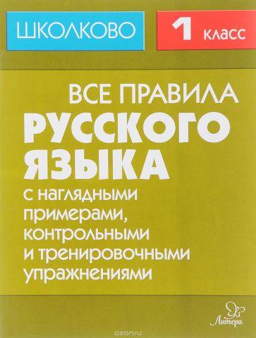 Русский язык. 1 класс. Все правила с наглядными примерами, контрольными и тренировочными упражнениями
