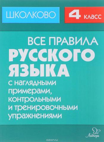 Русский язык. 4 класс. Все правила с наглядными примерами, контрольными и тренировочными упражнениями