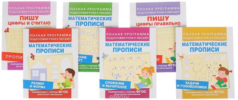 Математические прописи (комплект из 6 книг)