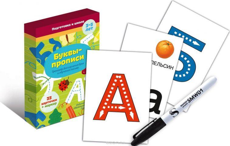 Маленький гений-Пресс Обучающая игра Подготовка к школе Буквы-прописи от 3 лет (набор из 33 карточек)