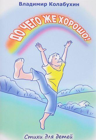 До чего же хорошо! Стихи для детей дошкольного и младшего школьного возраста
