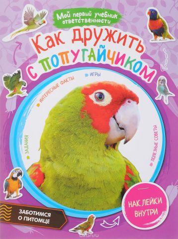 Как дружить с попугайчиком (+ наклейки)