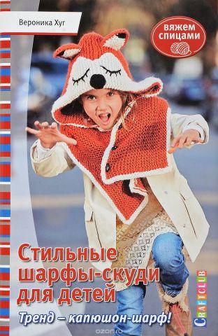 Книга: Стильные шарфы-скуди для детей. Вяжем спицами Вероника Хуг
