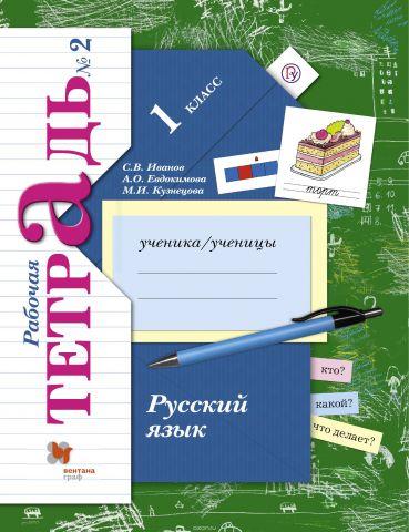 Русский язык. 1кл. Рабочая тетрадь №2