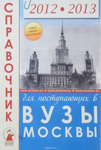 Справочник для поступающих в ВУЗы Москвы 2012-2013