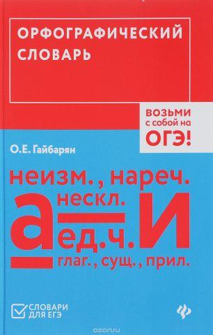 Орфографический словарь. Возьми с собой на ОГЭ!