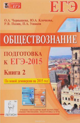 Обществознание. Подготовка к ЕГЭ-2015. Книга 2
