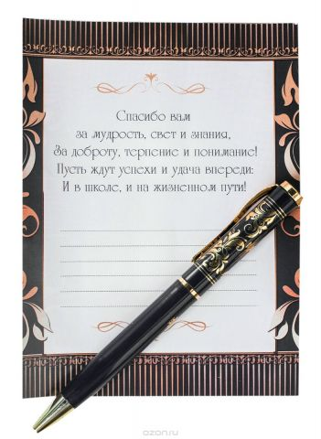 Sima-land Ручка подарочная Дорогому учителю с открыткой цвет чернил синий 2250536