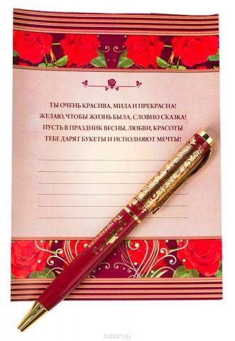 Sima-land Ручка подарочная С 8 Марта с открыткой 2250546