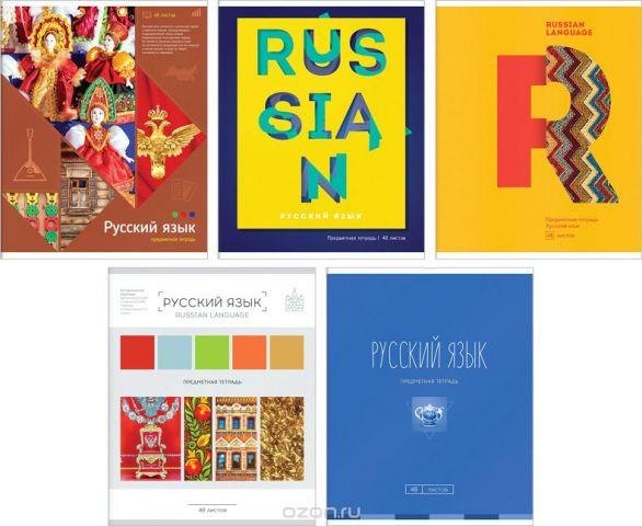 ArtSpace Тетрадь Удобный микс Русский язык 48 листов в линейку