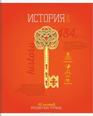 ArtSpace Тетрадь Предметный мир История 48 листов в клетку