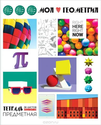 ArtSpace Тетрадь Копилка знаний Геометрия 48 листов в клетку