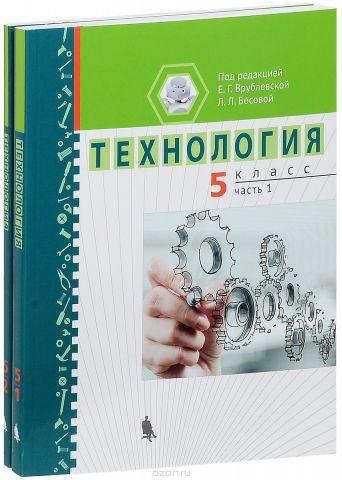 Технология. 5 класс. Учебное пособие. В 2 частях. Часть 1, 2 (комплект из 2 книг)