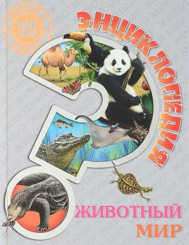 Живая природа. Энциклопедия