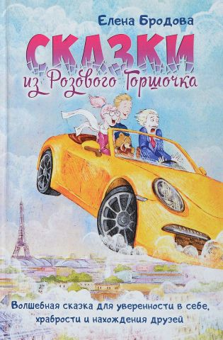 Сказки из Розового Горшочка