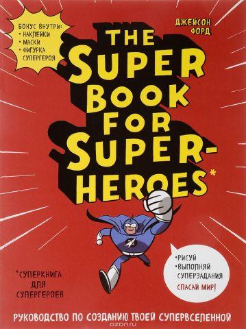 The Super Book for Superheroes. Суперкнига для супергероев