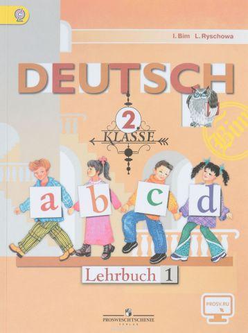 Deutsch: 2 klasse / Немецкий язык. 2 класс. Учебник. В 2 частях. Часть 1