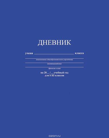 Апплика Дневник школьный цвет синий С2676-15