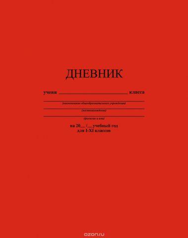 Апплика Дневник школьный цвет красный С2676-18