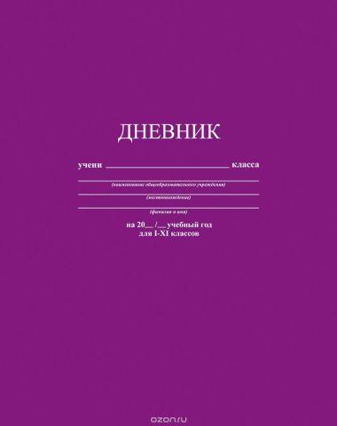 Апплика Дневник школьный цвет фуксия С2676-20