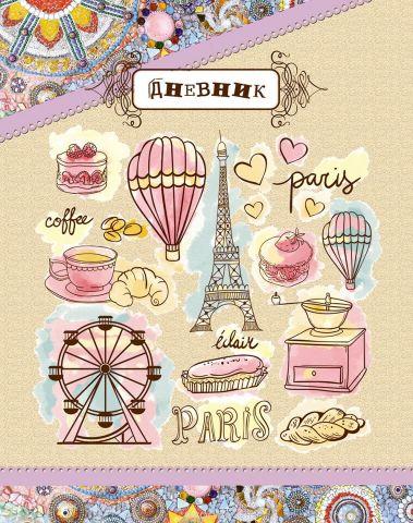 Апплика Дневник школьный для младших классов Паттерн Париж