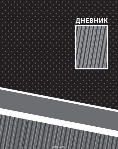 Апплика Дневник школьный Черный паттерн С4072-12