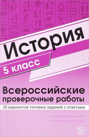 История. 5 класс. Всероссийские проверочные работы. 30 вариантов типовых заданий с ответами