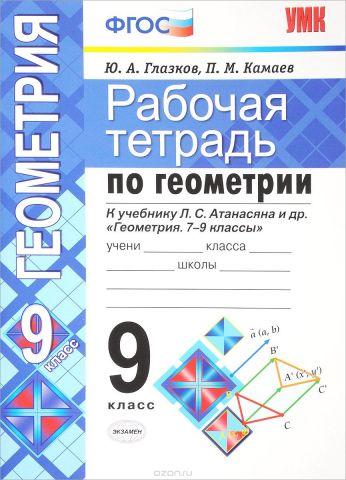 Геометрия. 9 класс. Рабочая тетрадь. К учебнику Л. С. Атанасяна и др.